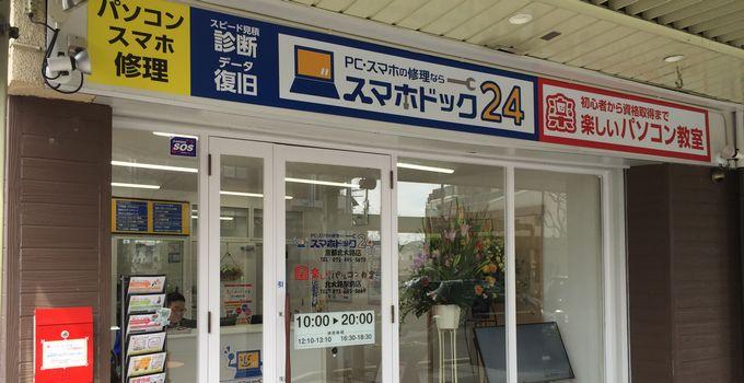 スマホドック24北大路店