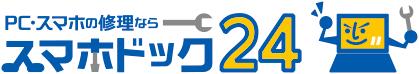 スマホドッグ24