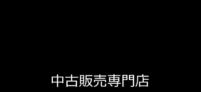 中古パソコン販売NSEショップ