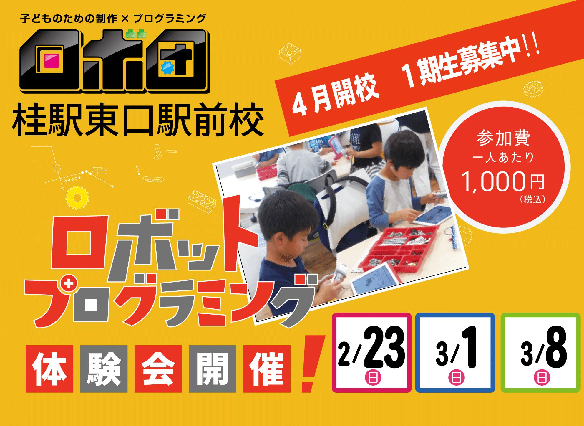 桂_ロボットプログラミング_体験会