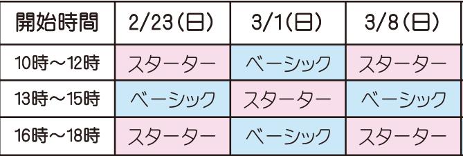 桂_ロボットプログラミング_時間割_スケジュール